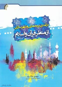 درآمدی بر معماری و شهرسازی از منظر قرآن و اسلام