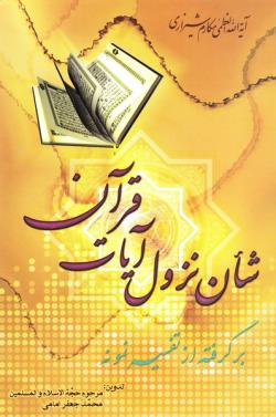 شان نزول آیات قرآن