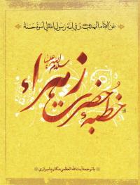 خطبه حضرت زهرا علیها السلام
