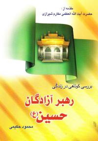 بررسی کوتاه در زندگی رهبر آزادگان حسین علیه السلام