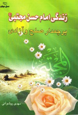 پیشوایان اسلام: زندگی امام حسن علیه السلام پرچمدار صلح و آزادی