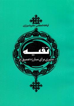 تقیه سپری برای مبارزه عمیق تر