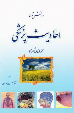 دانش نامه احادیث پزشکی (فارسی)