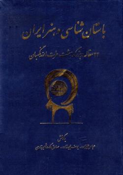 باستان شناسی و هنر ایران: 32 مقاله در بزرگداشت عزت الله نگهبان