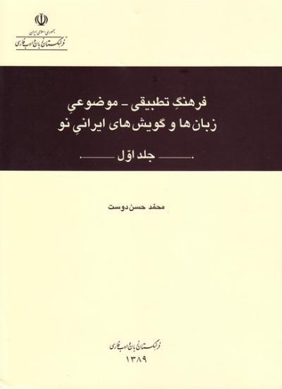 فرهنگ تطبیقی موضوعی زبان ها و گویش های ایرانی نو (دوره دو جلدی)