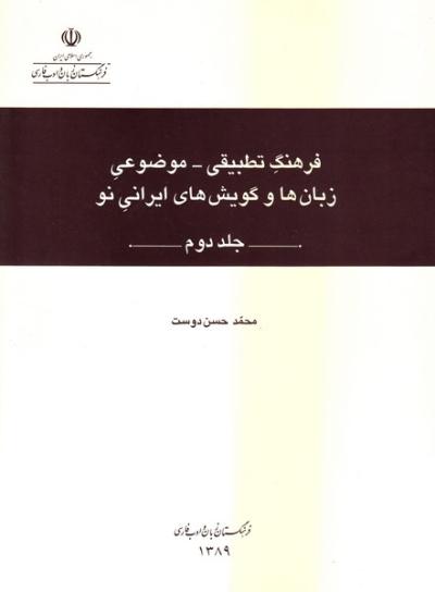 فرهنگ تطبیقی موضوعی زبان ها و گویش های ایرانی نو - جلد دوم