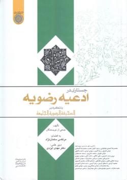 جستاری در ادعیه رضویه با تکیه بر «الصحیفه الرضویه الجامعه»