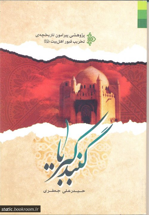 گنبد کبریا: پژوهشی پیرامون تاریخچه ی تخریب قبور اهل بیت (ع)