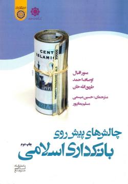 چالش های پیش روی بانکداری اسلامی