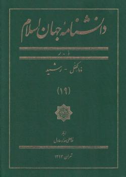 دانشنامه جهان اسلام - جلد نوزدهم: ذ - ر