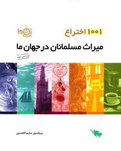 1001 اختراع: میراث مسلمانان در جهان ما