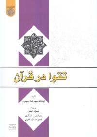 تقوا در قرآن
