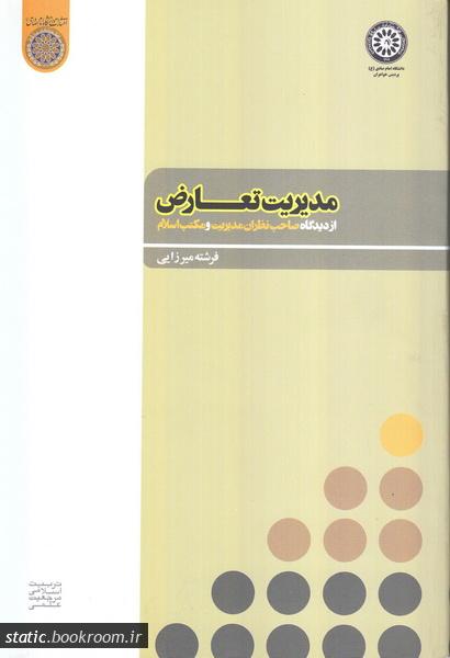 مدیریت تعارض: از منظر صاحبنظران مدیریت و مکتب اسلام