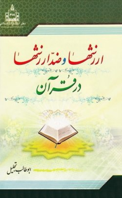 ارزشها و ضد ارزشها در قرآن