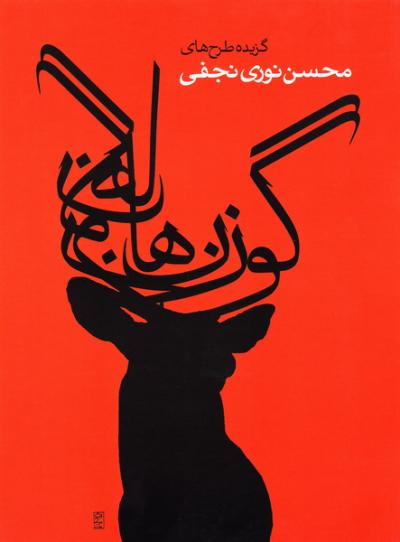 گزیده طرح های محسن نوری نجفی: گوزن ها