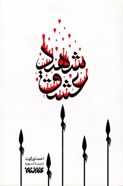 «شهید عشق»، رمانی درباره امام حسین (ع) به چاپ دوم رسید