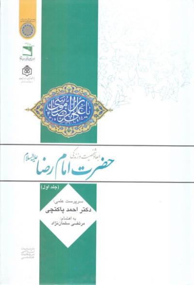 ابعاد شخصیت و زندگی حضرت امام رضا علیه السلام - جلد اول