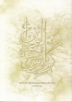 گزارش حجه الوداع: گزارش لحظه به لحظه سفر حج پیامبر صلی الله علیه و آله از مدینه تا مدینه