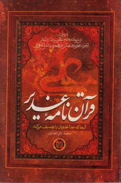 قرآن نامه غدیر: آنجا که خدا غدیریان را توصیف می کند