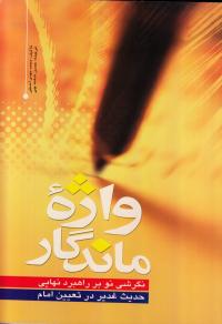 واژه ماندگار: نگرشی نو بر راهبرد حدیث غدیر در تعیین امام