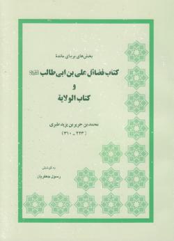 شذرات من کتاب فضائل علی بن ابی طالب علیه السلام و کتاب الولایه