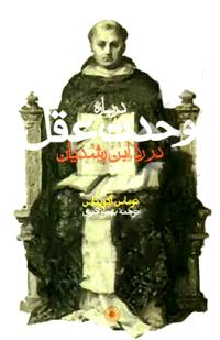 درباره وحدت عقل در رد ابن رشدیان