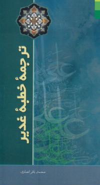 ترجمه فارسی خطبه غدیر
