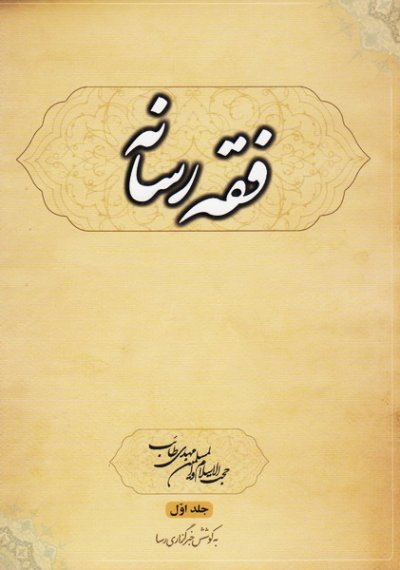 فقه رسانه - جلد اول