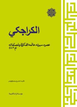 الکراجکی: عصره، سیرته، عالمه الفکری و مصنفاته