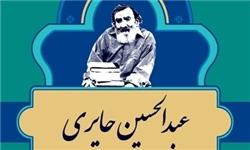 انتشار کتاب زندگی عبدالحسین حائری در چهلمین روز درگذشت استاد
