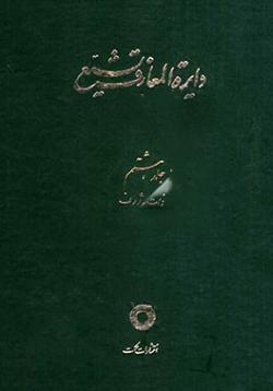 دایرة المعارف تشیع - جلد هشتم: ذات - ژرف
