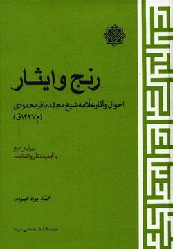 رنج و ایثار: احوال و آثار علامه شیخ محمدباقر محمودی (م1427ق)