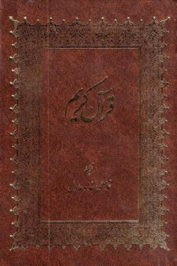 قرآن کریم با ترجمه غلامعلی حداد عادل (قطع جیبی)