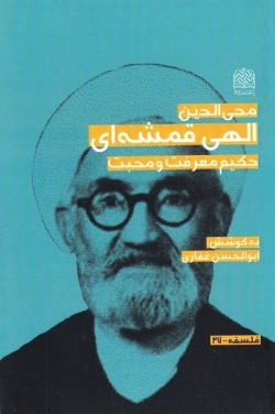 محی الدین الهی قمشه ای، حکیم معرفت و محبت