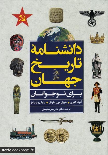 دانشنامه تاریخ جهان برای نوجوانان: سرگذشت شگفت انگیز جهان را کشف کن