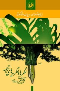 نظرها و نظریه های ترجمه