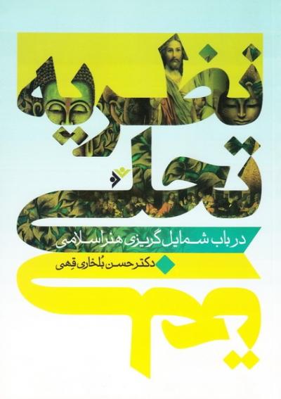 نظریه تجلی؛ در باب شمایل گریزی هنر اسلامی