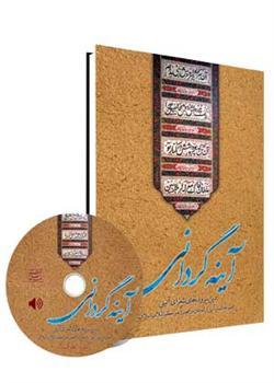 کتاب «آینه گردانی» دین سروده های شعرای آئینی؛ مجموعه اشعار آئینی ارائه شده در محضر رهبر معظّم انقلاب اسلامی