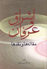 اشراق و عرفان (مقاله ها و نقدها)