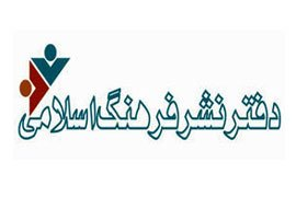 دفتر نشر فرهنگ اسلامی