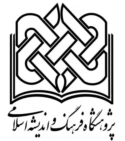 سازمان انتشارات پژوهشگاه فرهنگ و اندیشه اسلامی