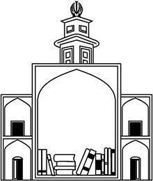 دفتر انتشارات اسلامی (وابسته به جامعه مدرسین حوزه علمیه قم)