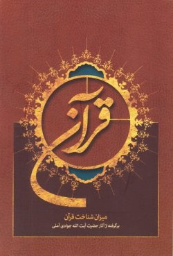قرآن میزان شناخت قرآن