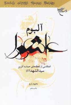 آلبوم عاشورا: انعکاسی از لحظه های حماسه آفرین سیدالشهدا علیه السلام