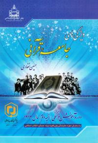 ویژگیهای جامعه قرآنی