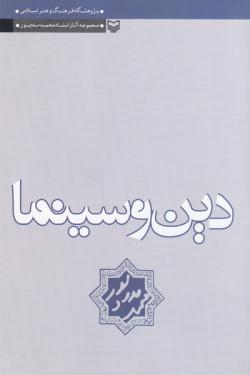 دین و سینما: سینمای دینی ایران و جهان