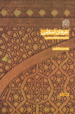 عرفان اسلامی در آیینه مطالعات معاصر
