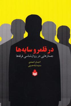 در قلمرو سایه ها: جستارهایی در روان شناسی فرقه ها