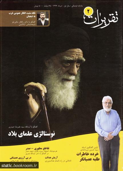 ماهنامه فرهنگی تقریرات شماره 2