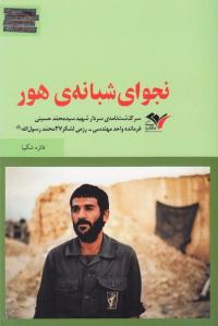 نجوای شبانه ی هور: زندگی نامه ی شهید سید محمد حسینی
